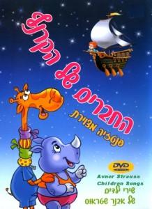Avner_Strauss_Friends_of_the_Rhino_DVD